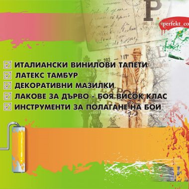Висококачествени бои и тапети в гр. Казанлък | Перфект Колор 2016 ЕООД