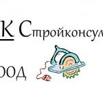 Строителна фирма в гр. Хасково | МК СТРОЙКОНСУЛТ ЕООД